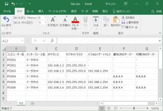 バッチファイルと CSV ファイルを利用して IP アドレスと DNS サーバーを変更する方法