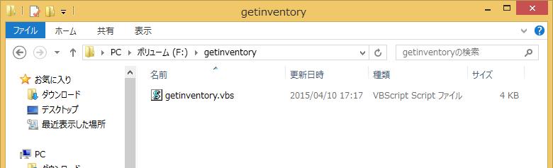 20150410-GetInventory-01