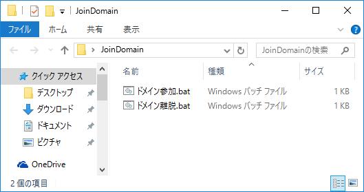 W10-JoinDomain-01