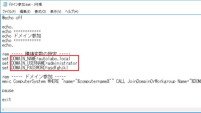 W10-JoinDomain-03
