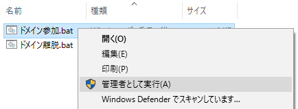 W10-JoinDomain-05