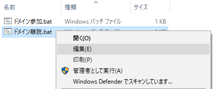 W10-JoinDomain-08