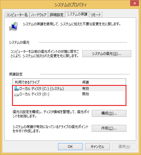20150603-Disable_Disable_SystemRestore-02.10