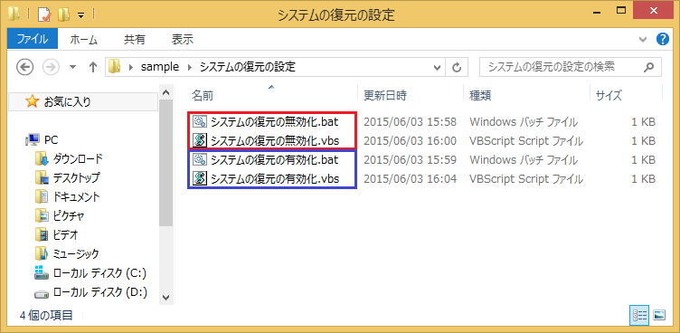 20150603-Disable_SystemRestore-01