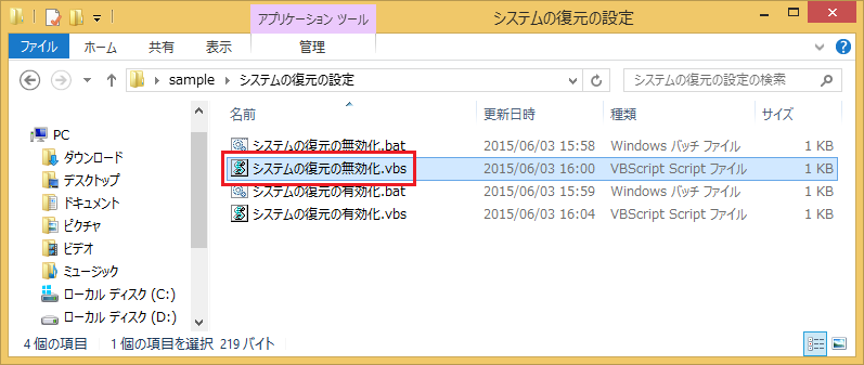 20150603-Disable_SystemRestore-03