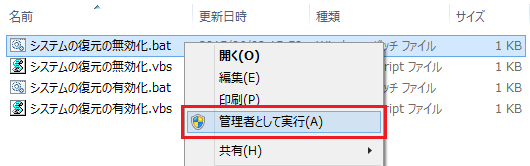 20150603-Disable_SystemRestore-04