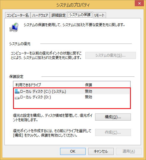 20150603-Disable_SystemRestore-06