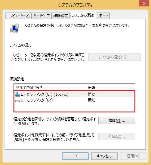 [Win8.1]「システムの復元」をコマンドで無効にするバッチファイルを公開しました。
