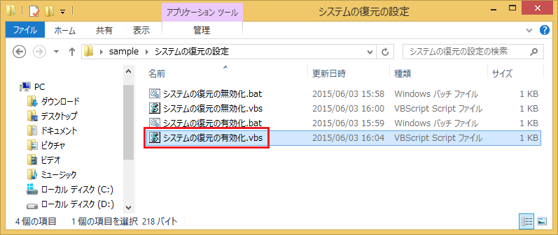 20150603-Disable_SystemRestore-07