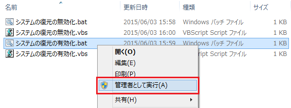 20150603-Disable_SystemRestore-08