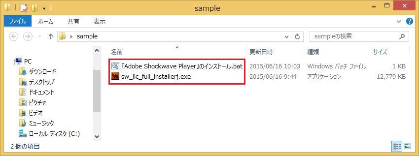 20150621-install-shockwave-player-03