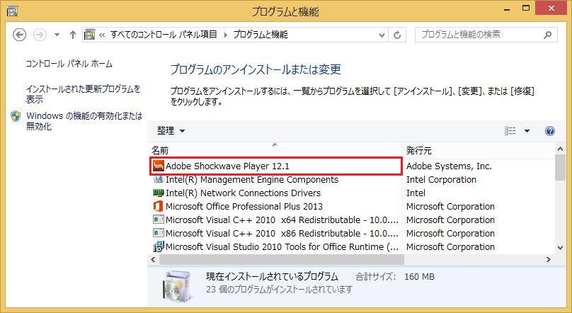 「Adobe Shockwave Player」をコマンドでサイレントインストールするバッチファイルを公開しました。