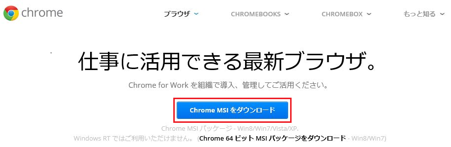 20150622-install-google-chrome-01