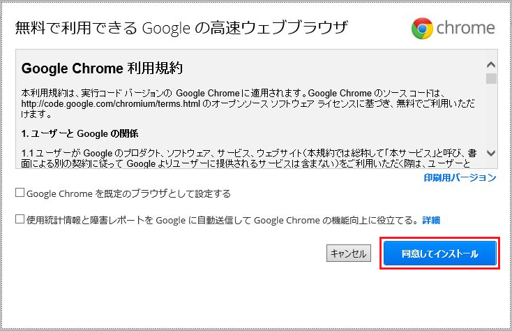 20150622-install-google-chrome-02