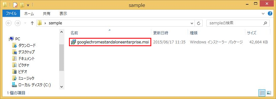 20150622-install-google-chrome-03
