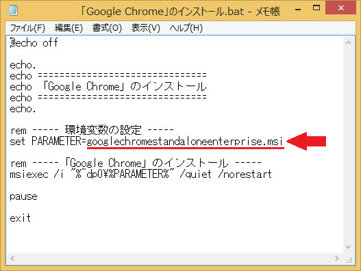 20150622-install-google-chrome-06