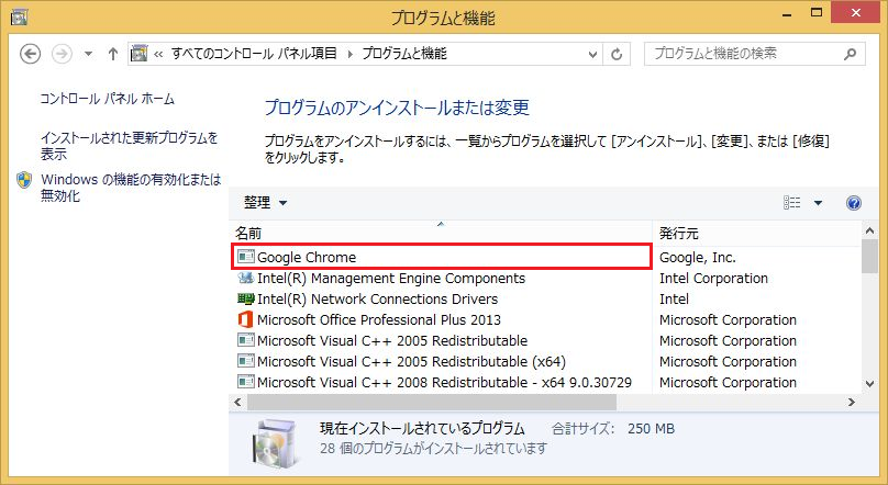 20150622-install-google-chrome-10