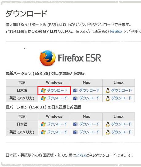 20150630-install-firefox-01