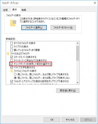 「チェックボックスを使用して項目を選択する」のレジストリをコマンドで設定する方法【共通編】