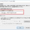 Internet Explorer 11 の「自動構成スクリプトを使用する」を有効/無効にするレジストリの設定値【共通編】