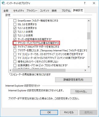Internet Explorer 11 の「ダウンロードしたプログラムの署名を確認する」のレジストリをコマンドで設定する方法【共通編】