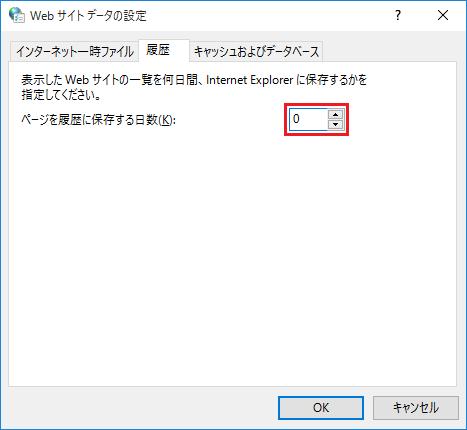 Internet Explorer 11 の「ページを履歴に保存する日数」のレジストリをコマンドで設定する方法【共通編】