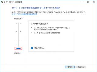 ユーザー アカウント制御(UAC)のレジストリをコマンドで設定する方法【共通編】