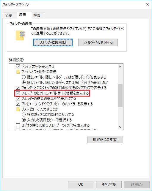 W10-FolderContentsInfoTip-02