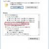 「フォルダーのヒントにファイル サイズ情報を表示する」のレジストリをコマンドで設定する方法【共通編】
