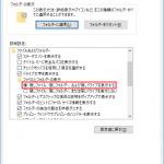 「隠しファイル、隠しフォルダー、および隠しドライブを表示する」のレジストリをコマンドで設定する方法【共通編】