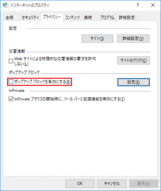 Internet Explorer 11 の「ポップアップ ブロックを有効にする」のレジストリをコマンドで設定する方法【共通編】