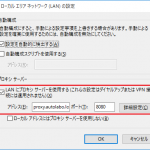 Internet Explorer 11 のプロキシ サーバーのレジストリをコマンドで設定する方法【共通編】