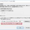 Internet Explorer 11 の「ローカル アドレスにはプロキシ サーバーを使用しない」を有効/無効にするレジストリの設定値【共通編】