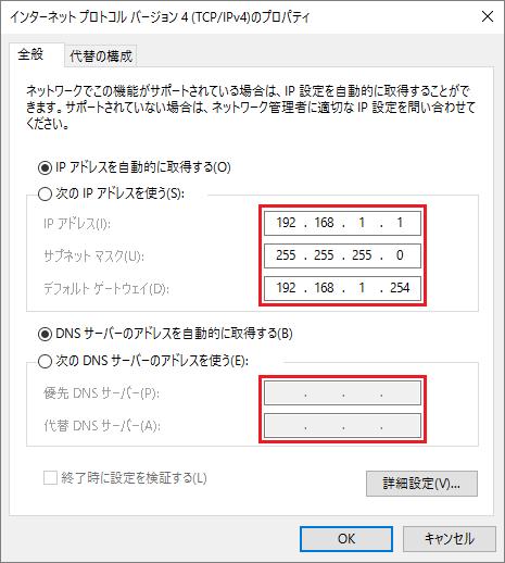 IPアドレスとDNSサーバーをバッチで設定する方法【共通編 ...
