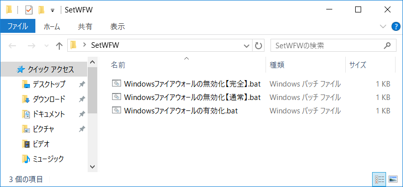 W10-SetWFW-01