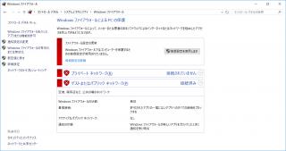 Windows ファイア ウォールをコマンドで有効/無効にする方法【共通編】
