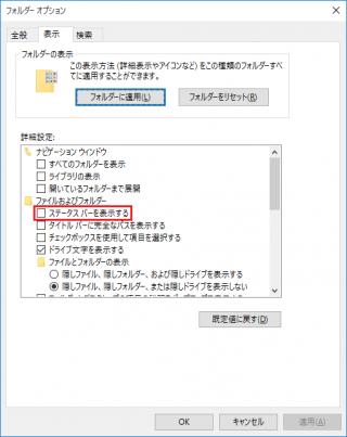 「ステータス バーを表示する」のレジストリをコマンドで設定する方法【共通編】