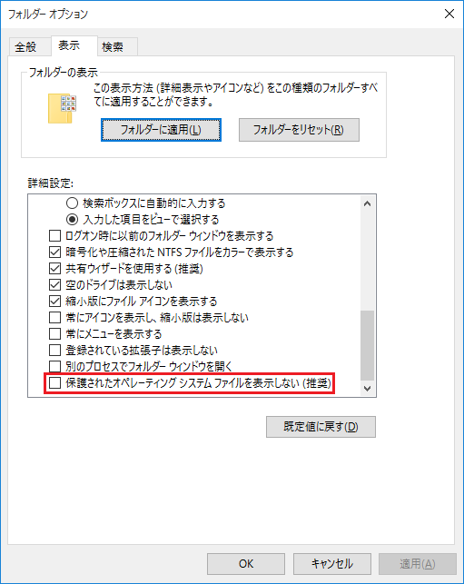 「保護されたオペレーション システム ファイルを表示しない」のレジストリをコマンドで設定する方法【共通編】