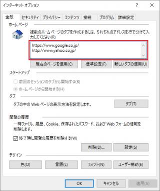 Internet Explorer 11 のホーム ページのレジストリをコマンドで設定する方法【共通編】