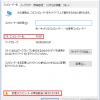 コンピューター名をバッチで設定する方法【共通編】