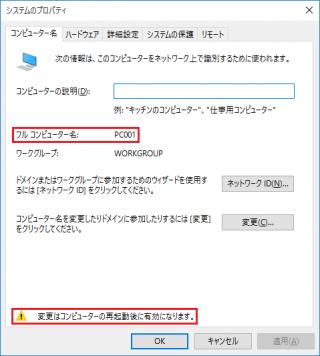 コンピューター名を対話形式で変更するバッチファイル【共通編】