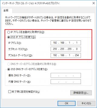 IPアドレスとDNSサーバーをバッチで設定する方法【共通編】