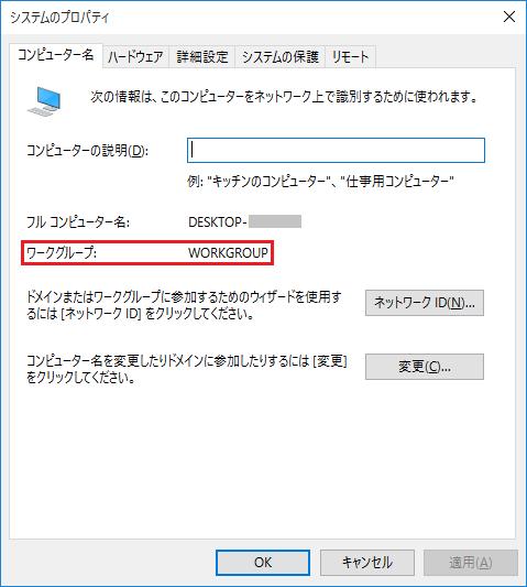 W10-workgroupname-04