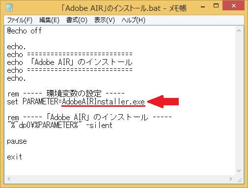 install-adobe-air-05