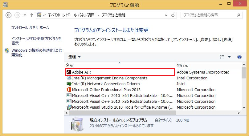「Adobe AIR」をコマンドでサイレントインストールするバッチファイルを公開しました。