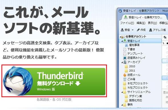 20150701-install-thunderbird-01