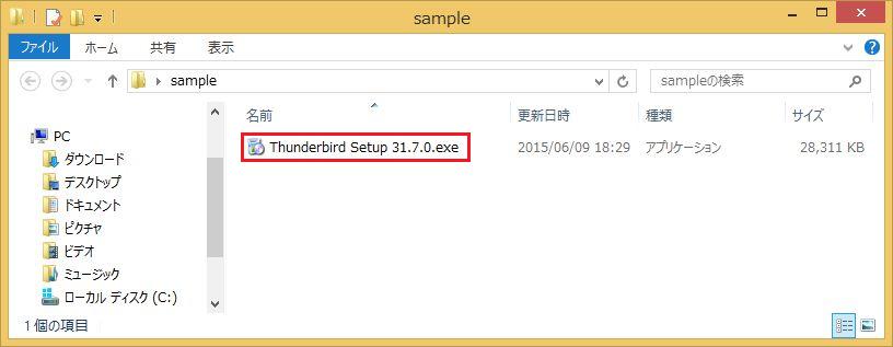 20150701-install-thunderbird-02