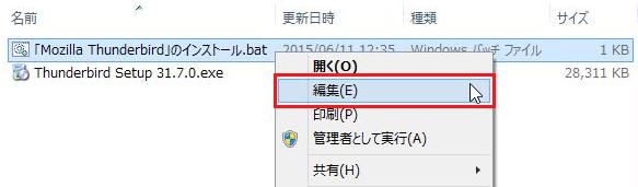 20150701-install-thunderbird-04