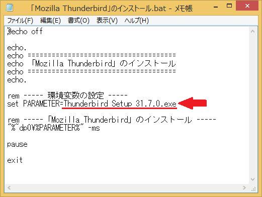 20150701-install-thunderbird-05