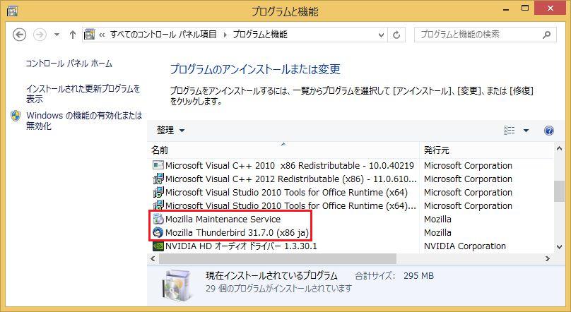 「Mozilla Thunderbird」をコマンドでサイレントインストールするバッチファイルを公開しました。